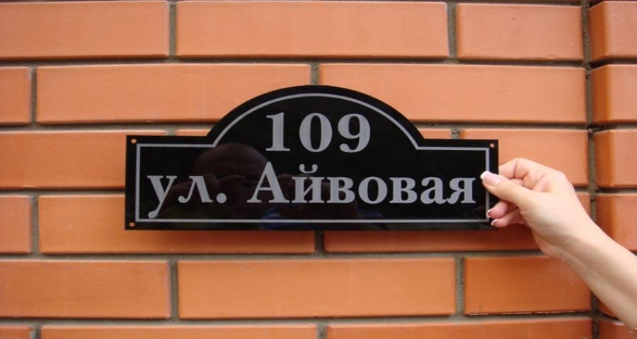 Администрация города рекомендует оборудовать фасады жилых домов знаками адресации
