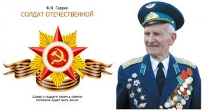 Солдат Отечественной