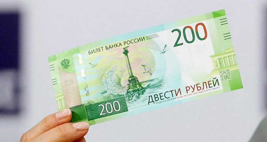 Новые банкноты номиналом 200 и 2000 рублей поступили в обращение.