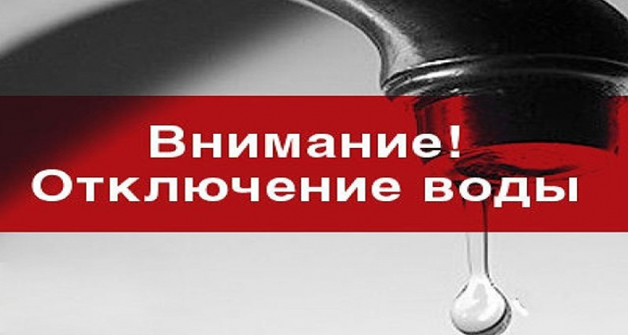 С 12 июля будет отключено горячее водоснабжение