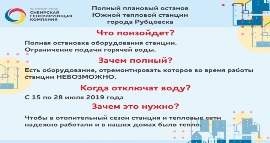 Горячей воды в Рубцовске летом не будет две недели