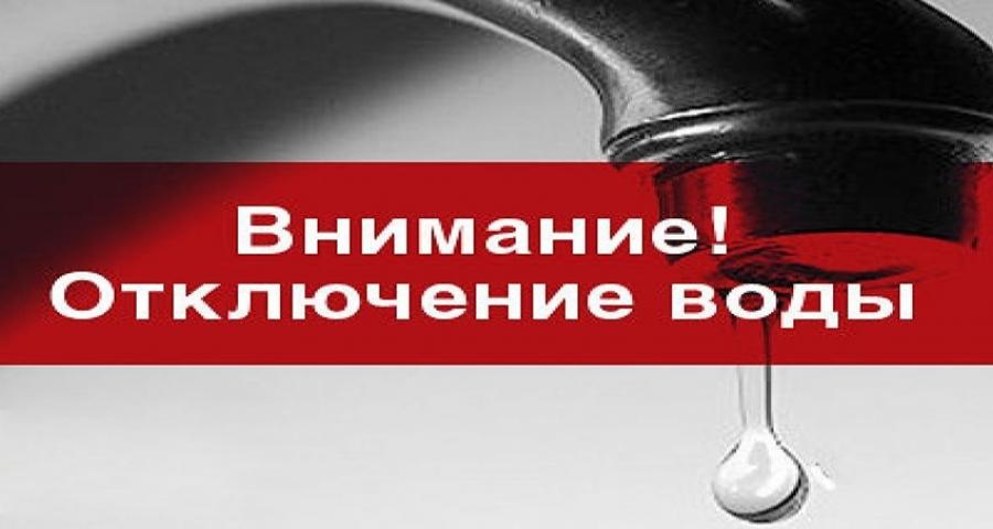 В Рубцовске остановят гидроузел и отключат воду