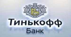 """Выгодное предложение по открытию и регистрации расчётного счёта в """"Тинькофф Банке"""""""