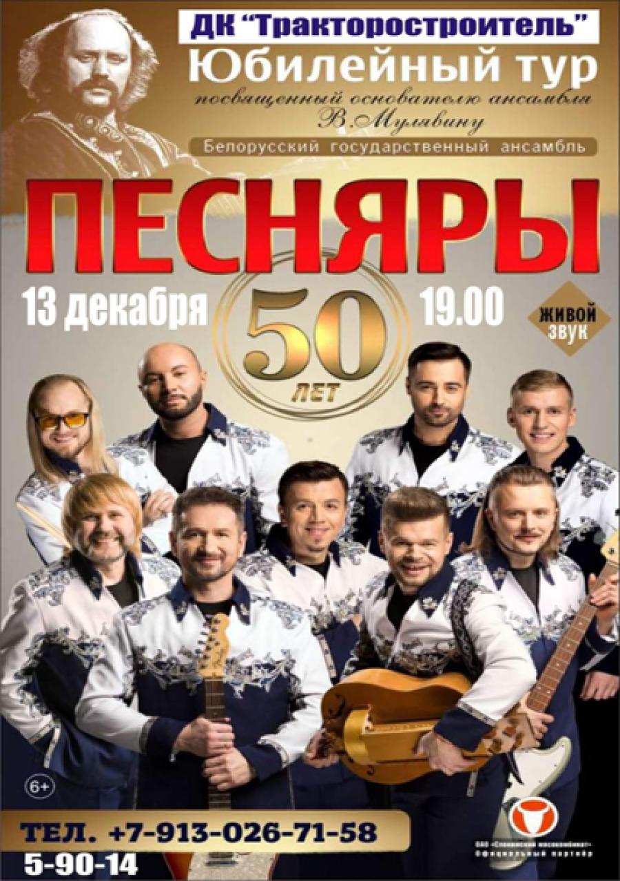 Юбилейный тур Белорусского государственного ансамбля