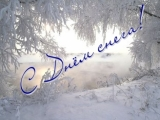 В Рубцовске пройдет День снега