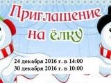 «Новый год в сказку зовет».
