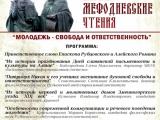 День славянской письменности и культуры в Рубцовске