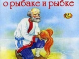В Театре кукол имени А. К. Брахмана состоится премьера спектакля по мотивам А.С. Пушкина