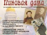 В Рубцовске пройдет музыкально-литературный спектакль