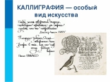 В Рубцовске пройдет практический семинар «Первые уроки каллиграфии»