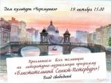 Приглашаем в путешествие по историческим местам Санкт-Петербурга!