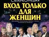 В Рубцовске состоится суперкомедия