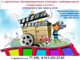Внимание! Конкурс в День защиты детей!!!