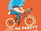 Рубцовчан приглашают принять участие во всероссийской акции «На работу на велосипеде!»