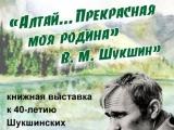 На Алтае стартовали традиционные Шукшинские дни.
