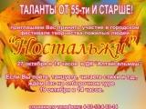 Рубцовчан «золотого» возраста приглашают принять участие в фестивале «Ностальжи»