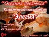 Концертная программа «Осенняя прелюдия»