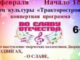 Концертная программа «Во славу Отечества»
