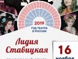 Приглашаем на творческую встречу с артисткой Рубцовского драматического театра Лидией Ставицкой