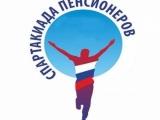 В Рубцовске состоится спартакиада пенсионеров.