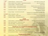 Торжественные мероприятия, посвященные 74-ой годовщине Великой Победы