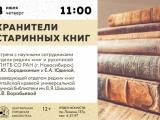 Рубцовчан приглашают на встречу с исследователями старинных книг