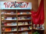 Книжная выставка «1917».