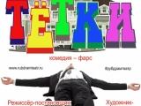 Рубцовский Драматический Театр приглашает на спектакль