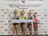 Рубцовские гимнастки приняли участие во Всероссийском турнире по спортивной аэробике «Кубок мечты».