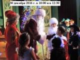 Новогоднее путешествие в Театре Кукол.