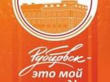Праздничные мероприятия, посвященные Дню рождения Рубцовска.