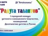 Финал I городского конкурса детского и юношеского творчества «Радуга талантов»