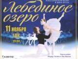 Звезды Санкт-Петербургского балета в Рубцовске