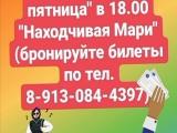 Театр кукол им. А. К. Брахмана ПРЕДСТАВЛЯЕТ