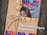 Презентация декабрьского номера журнала