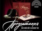 Презентация Театральной энциклопедии Алтайского края