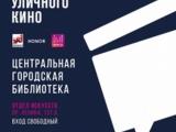 Фестиваль уличного кино снова в Рубцовске!