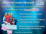 Концерт переносится на 1 мая 2020 года