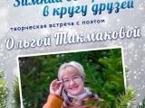 Творческий вечер рубцовской поэтессы Ольги Такмаковой