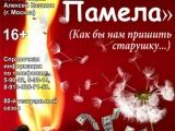 Рубцовский Драматический Театр приглашает на закрытие 80-го театрального сезона
