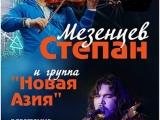 Степан Мезенцев и группа