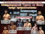 В Рубцовске пройдет Международный Турнир по боксу среди профессионалов, посвященный празднованию Дня города Рубцовска.