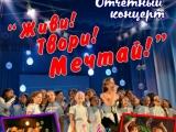 Образцовый театр песни «Мечта» приглашает на концерт