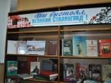 """Книжная выставка """"Ты выстоял, великий Сталинград!"""""""