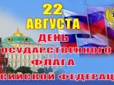 День Государственного флага Российской Федерации в Рубцовске