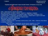 Первый межрайонный открытый фестиваль гончарного искусства